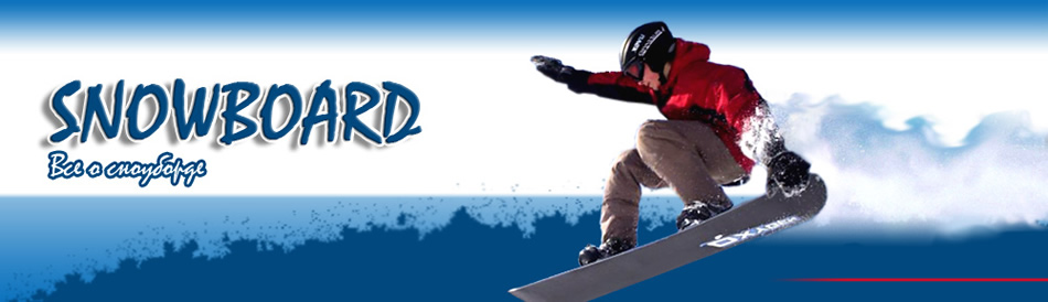 snow-boardist.ru